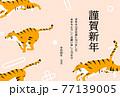 2022年の年賀状、寅年、駆け抜ける4匹の虎と記号の模様 77139005