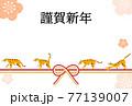 2022年の年賀状、寅年、水引の上を歩く4匹の虎と梅の花 77139007
