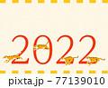 2022年の年賀状、寅年、2022の文字に合わせて走って飛ぶ4匹の虎 77139010