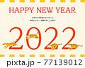 2022年の年賀状、寅年、2022の文字に合わせて走って飛ぶ4匹の虎 77139012