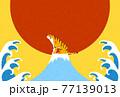 2022年の年賀状、寅年、富士山山頂で初日の出をバックに座る虎と波 77139013