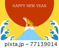 2022年の年賀状、寅年、富士山山頂で初日の出をバックに座る虎と波 77139014