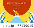 2022年の年賀状、寅年、富士山山頂で初日の出をバックに座る虎と波 77139015