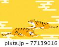2022年の年賀状、寅年、寝そべる2匹の虎とエ霞 77139016