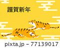 2022年の年賀状、寅年、寝そべる2匹の虎とエ霞 77139017