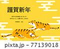 2022年の年賀状、寅年、寝そべる2匹の虎とエ霞 77139018