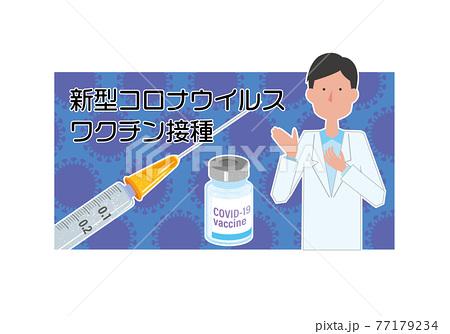 新型コロナウイルスワクチン接種の案内イラスト 77179234