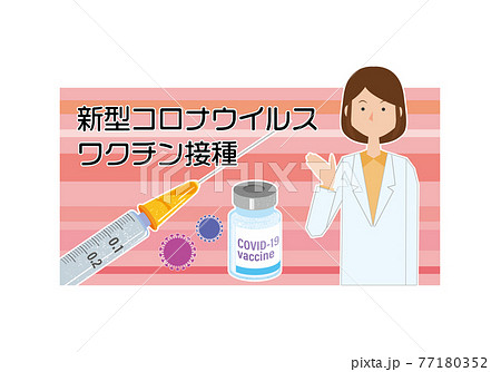 新型コロナウイルスワクチン接種の案内イラスト 77180352