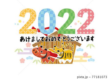 寅年の年賀状テンプレート素材2022 77181073