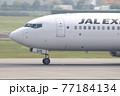 離陸(伊丹空港) 77184134