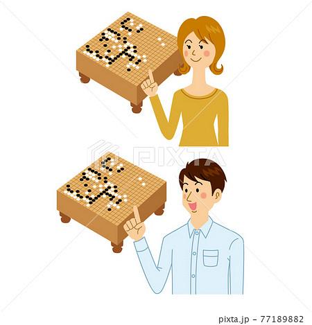囲碁をする男女 77189882