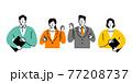 ビジネスチーム 77208737