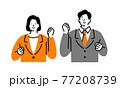ガッツポーズのビジネスパーソン 77208739