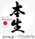 本生・Honnama(筆文字・手書き) 77219379