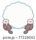 ラッコとホタテ貝のフレーム 77228042