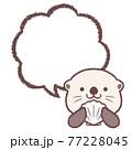 ホタテ貝を持つラッコと吹き出し 77228045