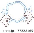 バブルリングとシロイルカカップルのフレーム 77228165