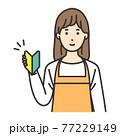 主婦 女性 ポーズ 初心者 77229149