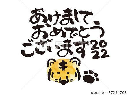 水彩ワンポイントで手書き風!2022年の年賀状 筆書き あけましておめでとうございます横書き  横版 77234703
