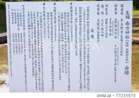 南方神社(鹿児島県いちき串木野市生福)由緒 77235073