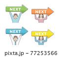 ネクストボタン・次へ進む/ 矢印を持つ人物 (男女) ベクターイラストセット 77253566