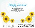 向日葵のポストカード-横 77258739