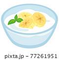 バナナヨーグルト 77261951
