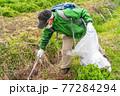 環境保護活動 ゴミ拾い 77284294