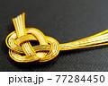 金色の水引 黒背景の和風素材 77284450