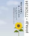 暑中見舞い-青空と向日葵-縦 77326184