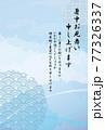 暑中見舞いテンプレート・和柄モチーフと水彩風のはがき背景-縦 77326337