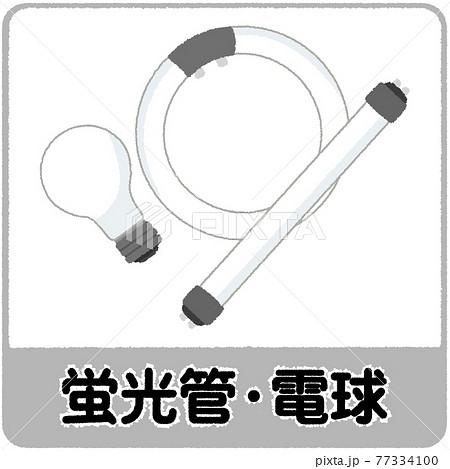 蛍光管・電球のゴミ分別イラスト 77334100