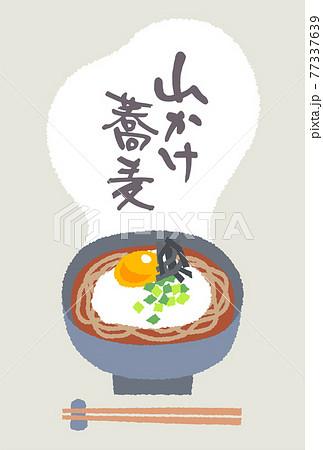 山かけ蕎麦 77337639