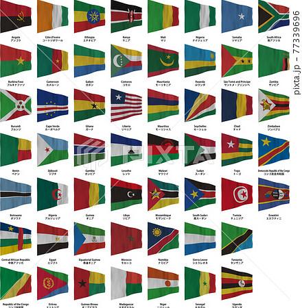 アフリカ地域の国旗 54種類 77339696
