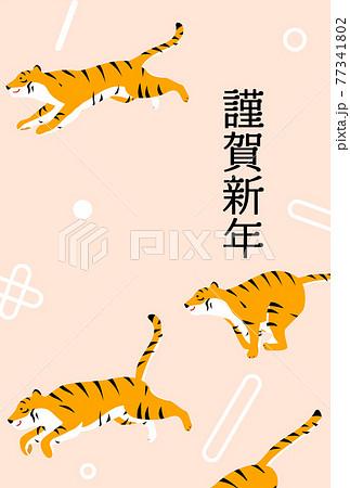 2022年の年賀状、寅年、駆け抜ける4匹の虎と記号の模様 77341802