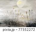 秋の名月 満月 ススキ 水彩画 77352272