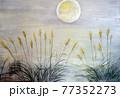 秋の名月 満月 ススキ 日本画 77352273