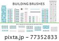 高さを伸ばせるビルのブラシセット 77352833