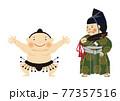 スポーツのイラスト素材。 相撲のクリップアート。 力士と行司。 77357516