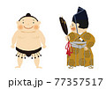 スポーツのイラスト素材。 相撲のクリップアート。 力士と行司。 77357517