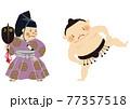 スポーツのイラスト素材。 相撲のクリップアート。 力士と行司。 77357518