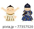 スポーツのイラスト素材。 相撲のクリップアート。 力士と行司。 77357520