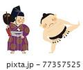 スポーツのイラスト素材。 相撲のクリップアート。 力士と行司。 77357525
