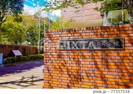 駒場東邦中学校・高等学校 77357538