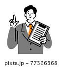 クリップボードを持つスーツの男性 77366368