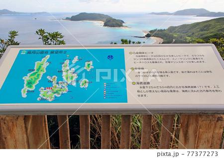 【沖縄】座間味島 高月山園地展望所の案内板と慶良間諸島 77377273