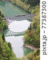 只見線・第1橋梁・只見川(福島県・三島町) 77387300