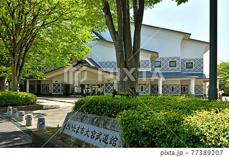 さいたま市内散歩:さいたま市大宮武道館 77389207