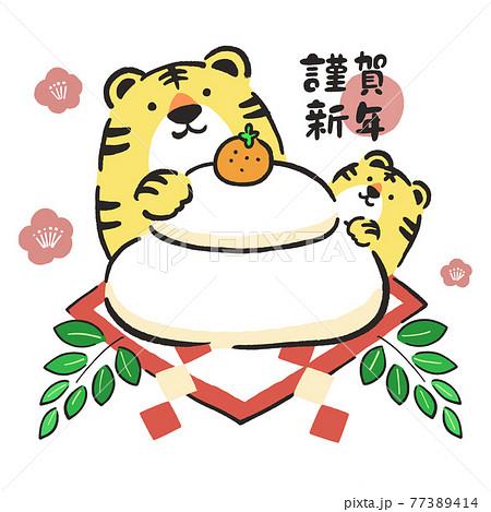虎の親子と鏡餅 年賀状素材 謹賀新年 77389414
