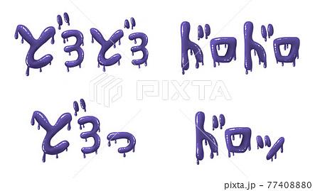 紫のネガティブな文字セット 77408880